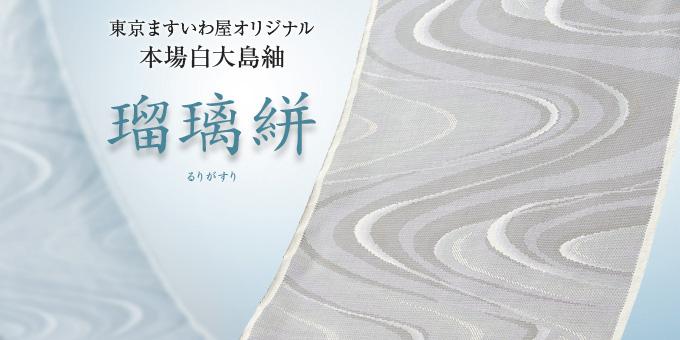 2016 大島紬 Collection 本場白大島 瑠璃絣(るりかすり)