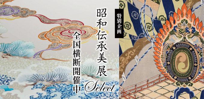 特別企画 昭和伝承美展