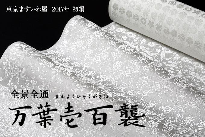 manyo-hyakugasane-01.jpg