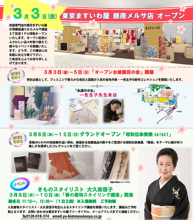 東京ますいわ屋 銀座メルサ店オープンのお知らせ