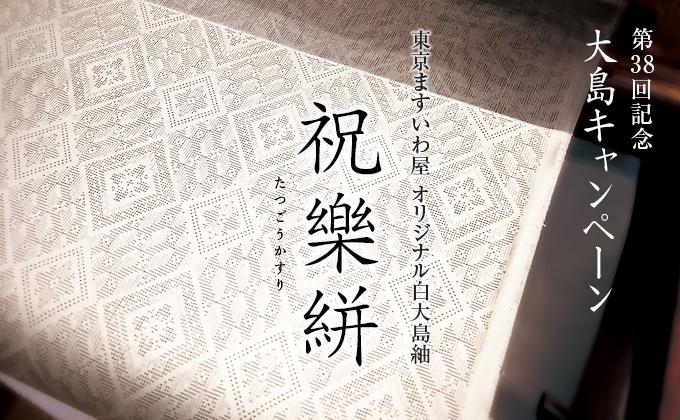 2017 大島紬 Collection 祝樂絣 (たつごうかすり)