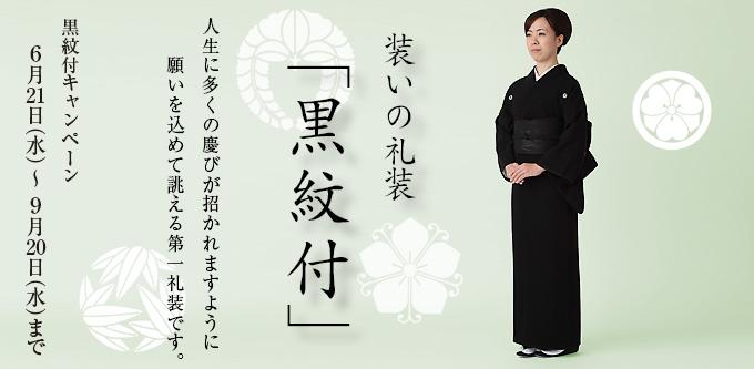 黒紋付キャンペーン