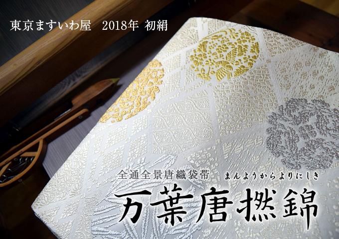 manyo-karayorinishiki-01.jpg