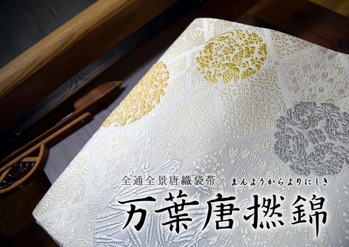 manyo-karayorinishiki-01-01.jpg