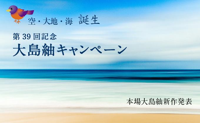 第39回記念 大島紬キャンペーン