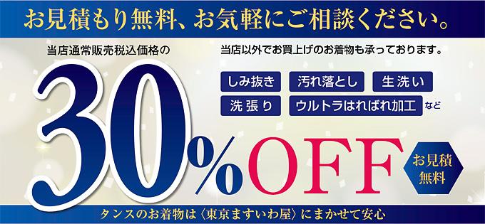初夏の衣替え お手入れキャンペーン 2018 30%OFF