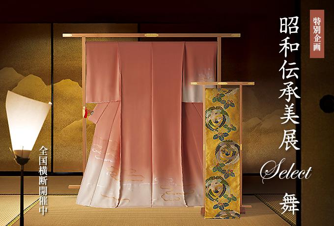 「昭和伝承美展セレクト 舞」東京ますいわ屋