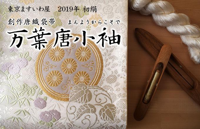 東京ますいわ屋 2019年 初絹 創作唐織袋帯 万葉唐小袖