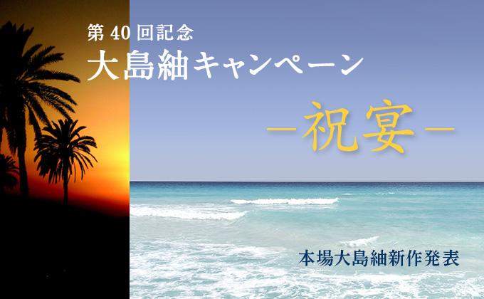 第40回記念 大島紬キャンペーン