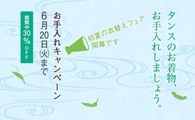 初夏の衣替えフェア お手入れキャンペーン 01