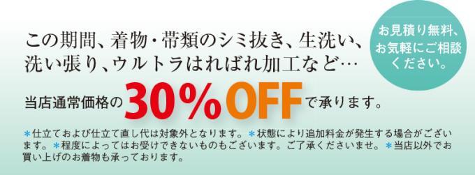 初夏の衣替えフェア お手入れキャンペーン 04