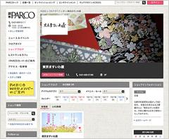 chofu-parco-blog.jpg