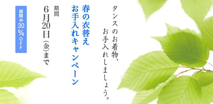春の衣替えお手入れキャンペーン 2014年4月4日〜6月20日