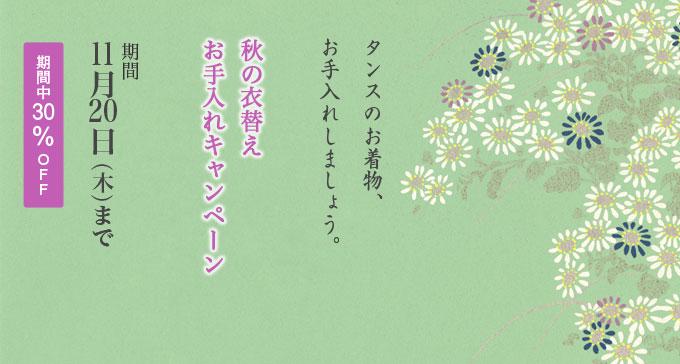 秋の衣替えお手入れキャンペーン 2014/09