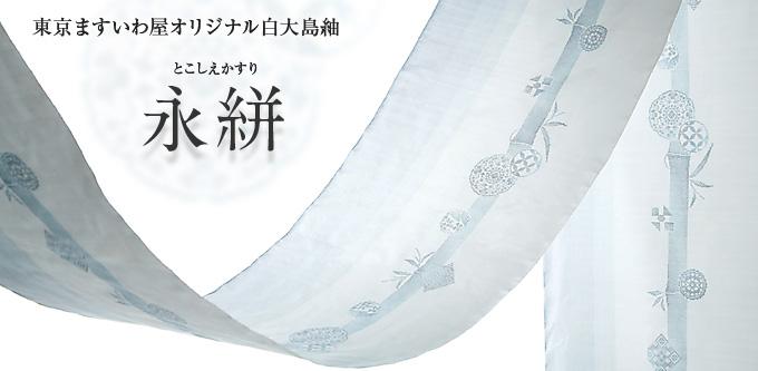 2015 大島紬Collection 永絣