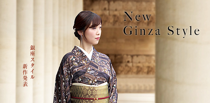 New Ginza Style New 銀座スタイル 2019