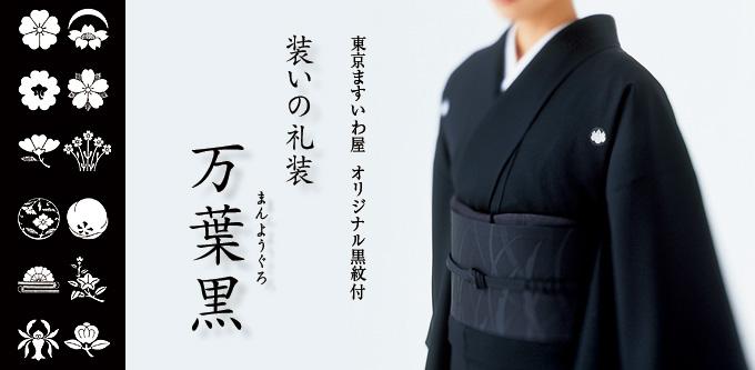 東京ますいわ屋 オリジナル黒紋付 装いの礼装 万葉黒
