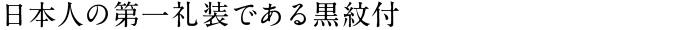 日本人の第一礼装である黒紋付