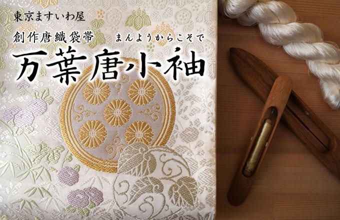 東京ますいわ屋  創作唐織袋帯 万葉唐小袖