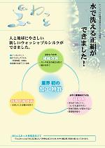 Ecoふわっと 説明01
