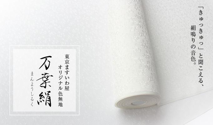 京ますいわ屋 オリジナル色無地 万葉絹