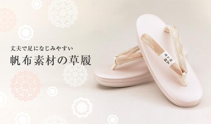 帆布素材の草履 01