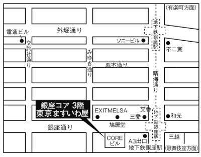 東京ますいわ屋 銀座コア MAP