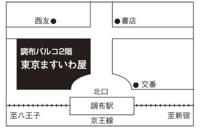 東京ますいわ屋 調布パルコ店