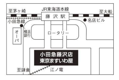 東京ますいわ屋 藤沢店