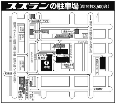 高崎スズラン店