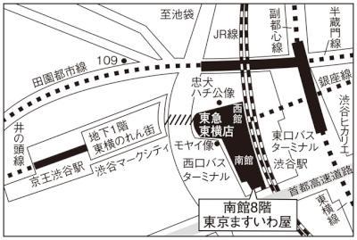 東急東横店 東京ますいわ屋