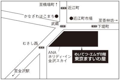 東京ますいわ屋 金沢めいてつ・エムザ店