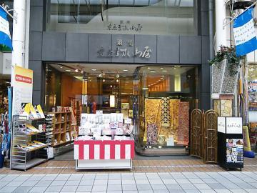 東京ますいわ屋 高松店 サムネイル