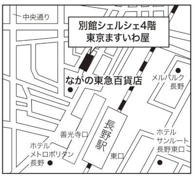 東京ますいわ屋 長野店