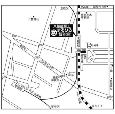 東京ますいわ屋 まるひろ飯能店