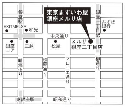 東京ますいわ屋 銀座メルサ店