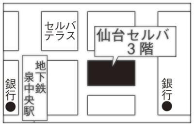 東京ますいわ屋 仙台セルバ店