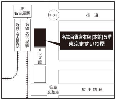 名鉄名古屋店 地図
