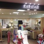 東急東横店03 サムネイル