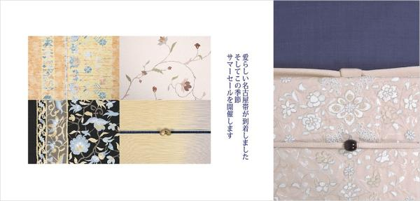 TOKYO MASUIWAYA 銀座並木店  8月イベント情報