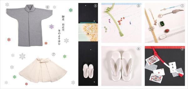 2013年 12月イベント情報 TOKYO MASUIWAYA  名古屋サカエチカ店