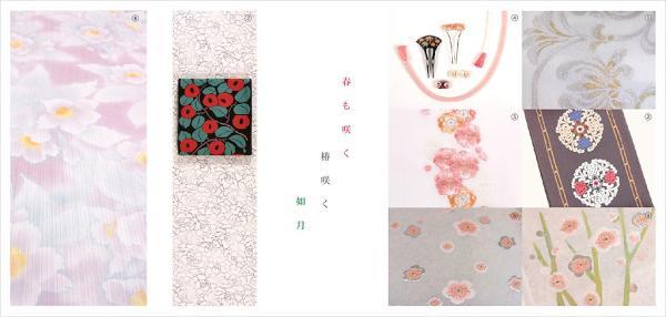 2014年 2月 イベント情報【名古屋サカエチカ店】