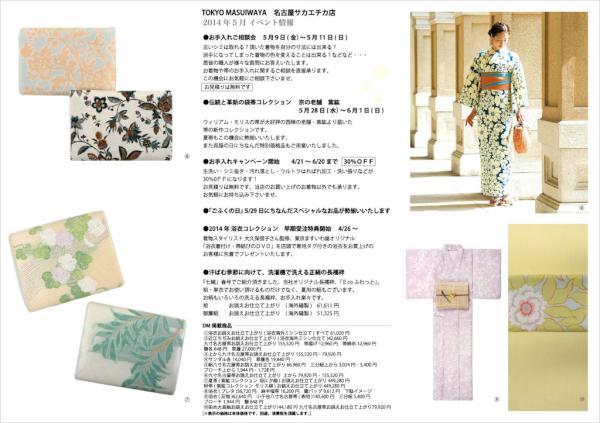 東京ますいわ屋 名古屋サカエチカ店 2014年 5月イベント情報 04