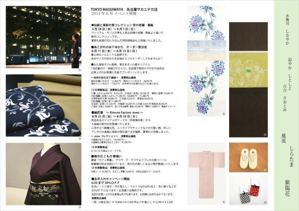 2014年 6月イベント情報 東京ますいわ屋 名古屋サカエチカ店 03