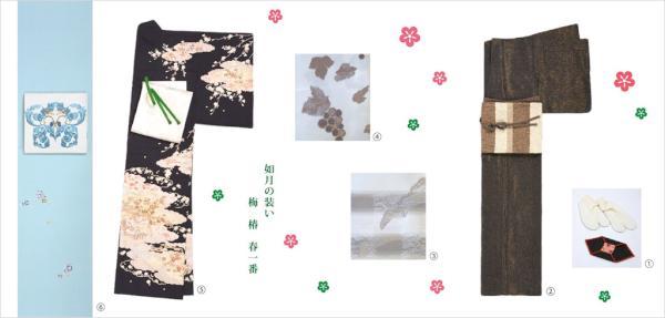 2015年2月イベント情報 TOKYO MASUIWAYA