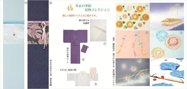 2015年5月イベント情報 TOKYO MASUIWAYA 名古屋サカエチカ