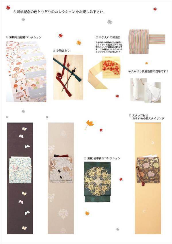 2015年 11月イベント情報 TOKYO MASUIWAYA  東京ますいわ屋 名古屋サカエチカ店