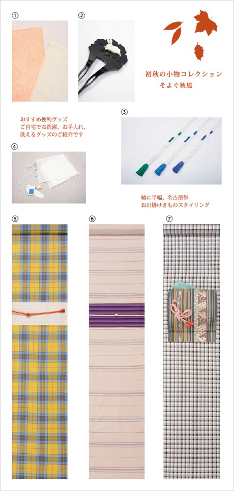 2015年 9月 イベント情報【名古屋サカエチカ店】