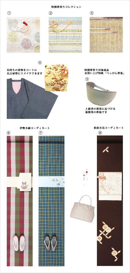 TOKYO MASUIWAYA  東京ますいわ屋 名古屋サカエチカ店  2015年 10月イベント情報