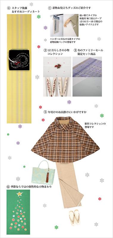 TOKYO MASUIWAYA  東京ますいわ屋 名古屋サカエチカ店 2015年 12月イベント情報